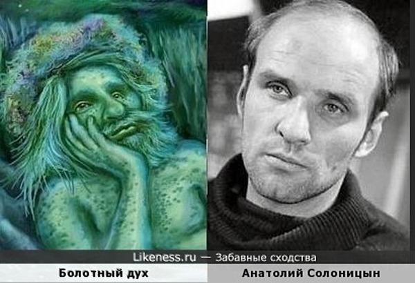 Болотный дух напомнил Анатолия Солоницына