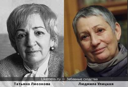 Татьяна Лиознова и Людмила Улицкая немного похожи