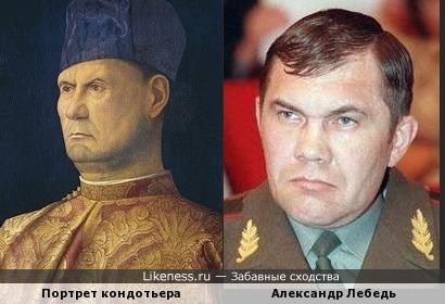 Портрет кондотьера напомнил чем-то генерала Лебедя