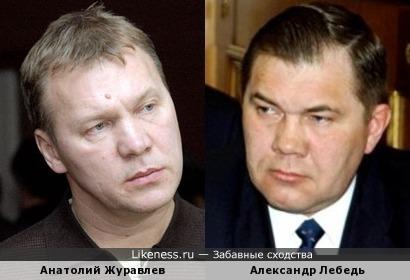 При сравнительно небольшом гриме Анатолий Журавлев мог бы сыграть в кино Александра Лебедя