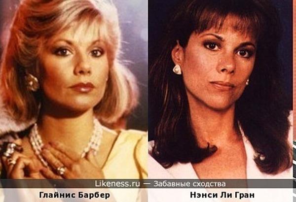 Глайнис Барбер и Нэнси Ли Гран