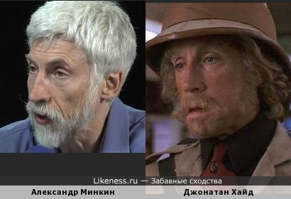 Александр Минкин напомнил чем-то Джонатана Хайда
