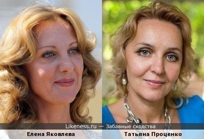 Елена Яковлева и Татьяна Проценко здесь чем-то похожи