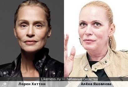Лорен Хаттон и Алёна Яковлева имеют небольшое сходство