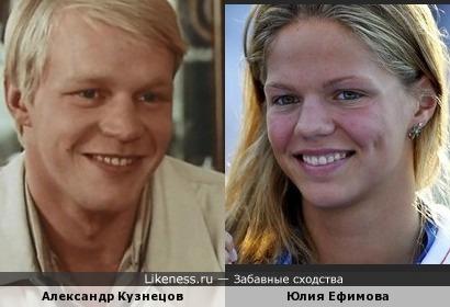 Юлия Ефимова чем-то напомнила Александра Кузнецова