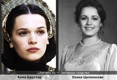 Анна Брустер и Елена Цыплакова