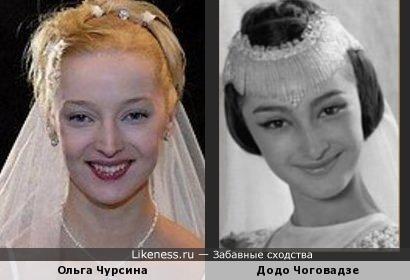 Ольга Чурсина и Додо Чоговадзе