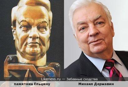 Памятник Борису Ельцину напомнил Михаила Державина