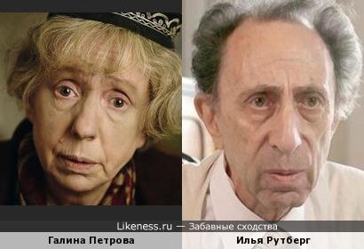 Галина Петрова напомнила Илью Рутберга