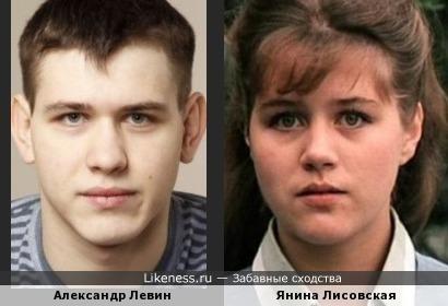 Александр Левин чем-то напомнил Янину Лисовскую