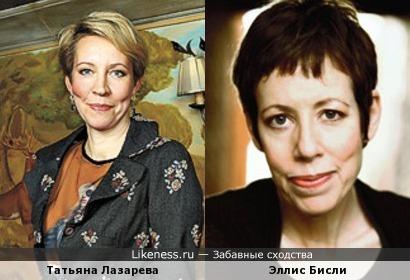 Татьяна Лазарева и Эллис Бисли