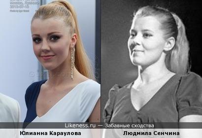 Юлианна Караулова на этом фото напомнила молодую Людмилу Сенчину
