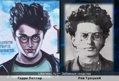 Гарри Поттер на афише напомнил знаменитое фото Льва Троцкого