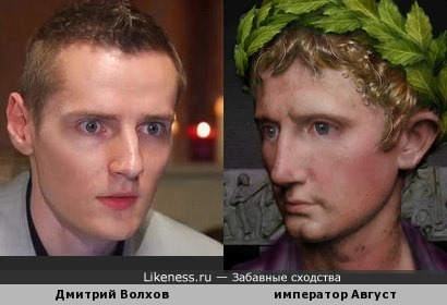 Император Август ( реконструкция лица по скульптуре ) напомнил экстрасенса Дмитрия Волхова