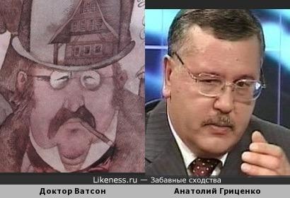 Доктор Ватсон на иллюстрации Адольфа Борна напомнил украинского политика Анатолия Гриценко