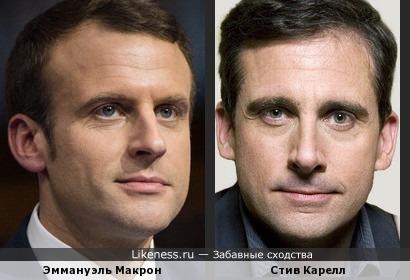 Эммануэль Макрон и Стив Карелл немного похожи