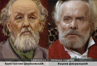 Вацлав Дворжецкий в образе напомнил Константина Циолковского