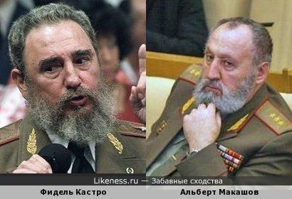 Альберт Макашов с бородой напомнил Фиделя Кастро