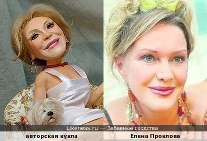 Кукла напомнила Елену Проклову