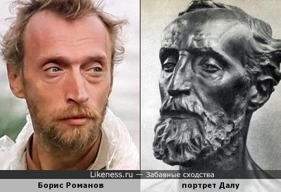 Бюст Далу напомнил Бориса Романова