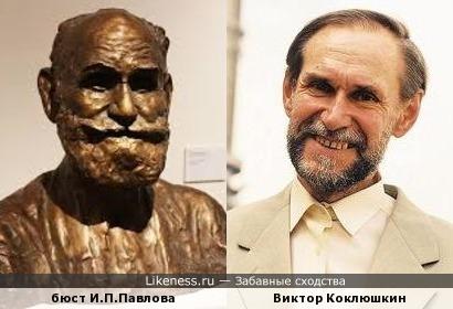 Бюст Ивана Павлова напомнил Виктора Коклюшкина