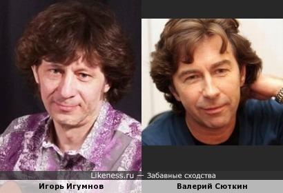 У Игоря Игумнова и Валерия Сюткина есть нечто общее