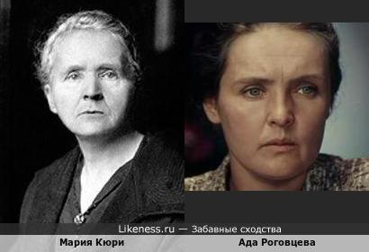 Мария Кюри в пожилом возрасте напомнила Аду Роговцеву