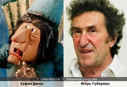 Урфин Джюс из кукольного мультфильма чем-то напомнил Игоря Губермана
