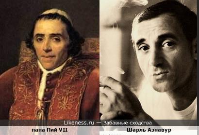 Папа Пий VII напомнил молодого Шарля Азнавура