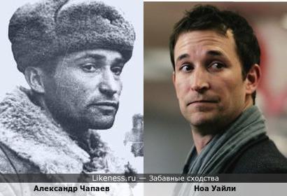 Сын Чапаева напомнил чем-то Ноа Уайли