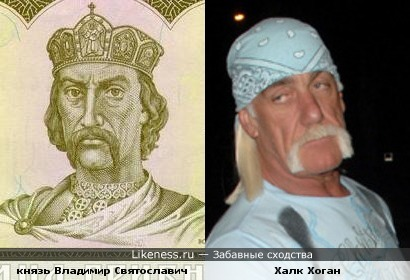 князь Владимир (мистер Одна Гривна) похож на Халка Хогана