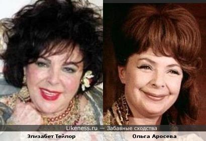 Элизабет Тейлор похожа на Ольгу Аросеву
