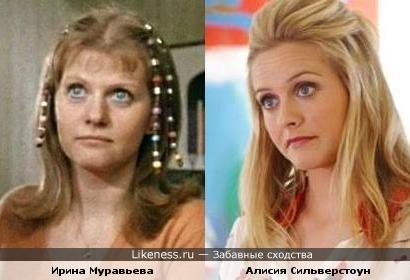 Ирина Муравьева и Алисия Сильверстоун похожи