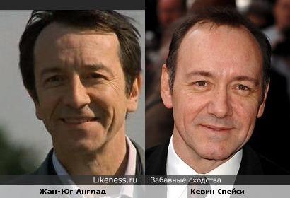 французский актер Жан-Юг Англад похож на Кевина Спейси