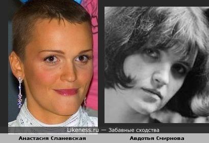певица Слава похожа на Дуню Смирнову