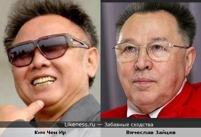Вячеслав Зайцев похож на Ким Чен Ира