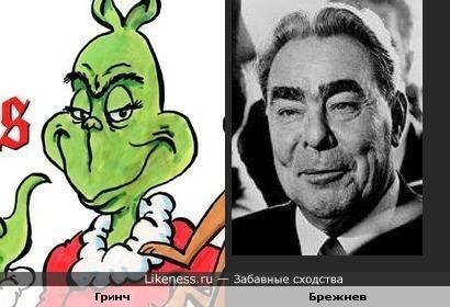 Л.И.Брежнев похож на Гринча