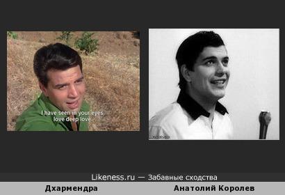 Дхармендра и Анатолий Королев