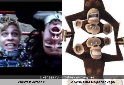 квест пистолс и обезьяны мадагаскара