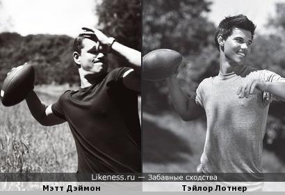 Мэтт Дэймон и Тэйлор Лотнер в одинаковых позах