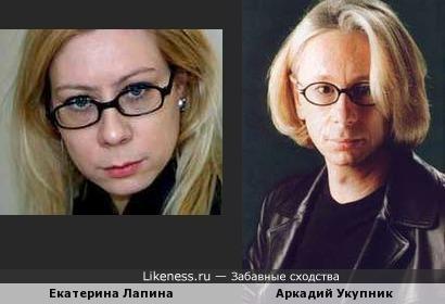 Екатерина Лапина и Аркадий Укупник