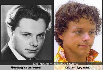 Леонид Харитонов и Сергей Друзьяк