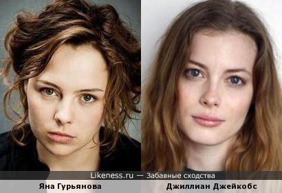 Яна Гурьянова и Джиллиан Джейкобс