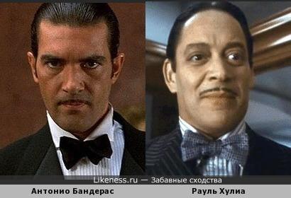 Антонио Бандерас и Рауль Хулиа в образах похожи