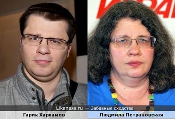 Гарик Харламов похож на Людмилу Петрановскую