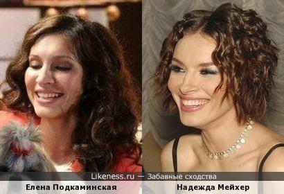 Елена Подкаминская похожа на Надежду Мейхер