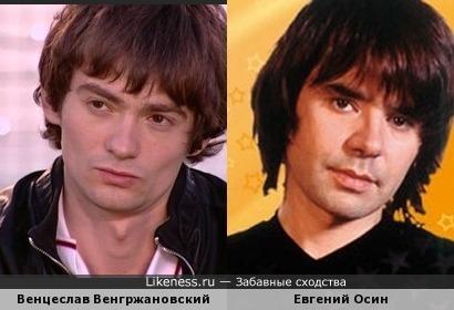Евгений Осин и Венцеслав Венгржановский