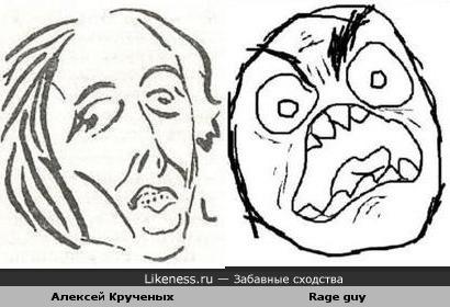 Портрет А. Крученых похож на Rage guy meme