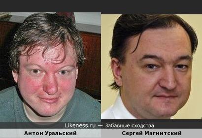 Антон Уральский похож на Сергея Магнитского
