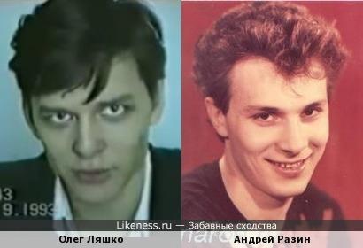 Молодой Олег Ляшко похож на молодого Андрея Разина